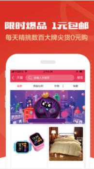 桃发发app手机版V3.1.0截图1
