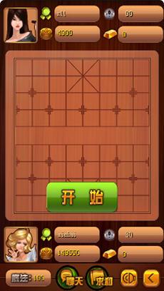 土豪象棋安卓版3.0截图0