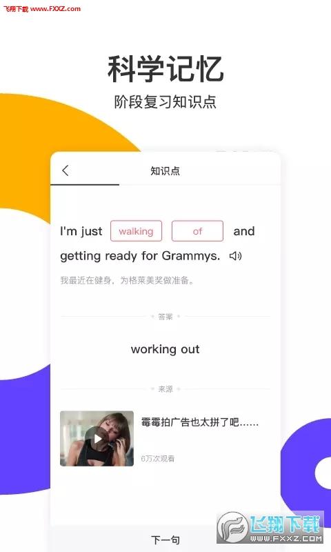读白英语app安卓版v1.0.0截图1