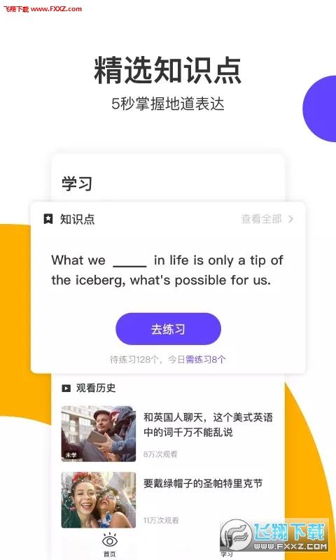 读白英语app安卓版v1.0.0截图3