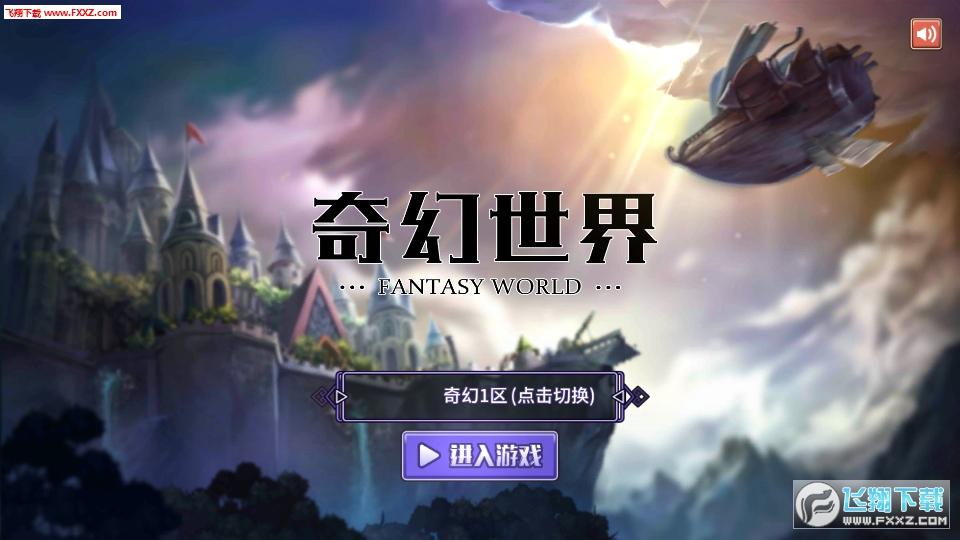 奇幻世界满V官方版1.0截图1