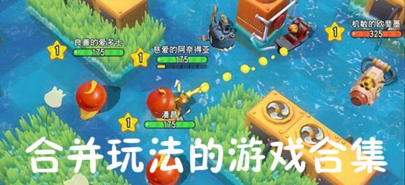 合并玩法的游戏合集_好玩的合并游戏_合并游戏推荐