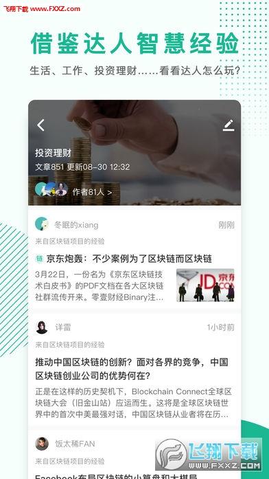 优享app官方版V1.2.2截图2