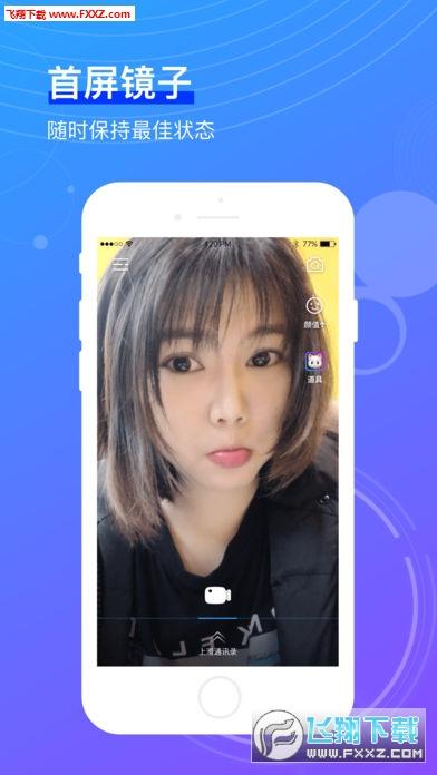 飞视app安卓版v1.0.0截图2