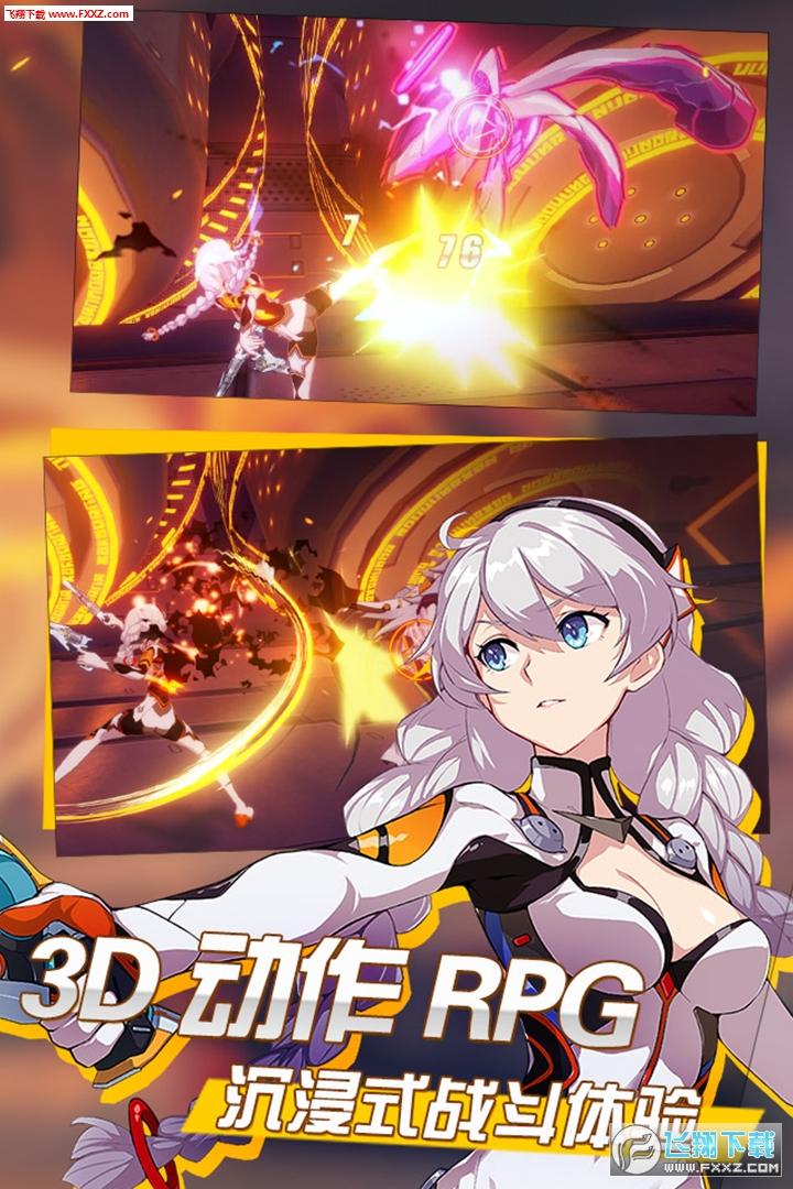 崩坏3手游最新版3.3.0截图1