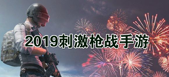 2019刺激枪战手游_好玩的枪战游戏