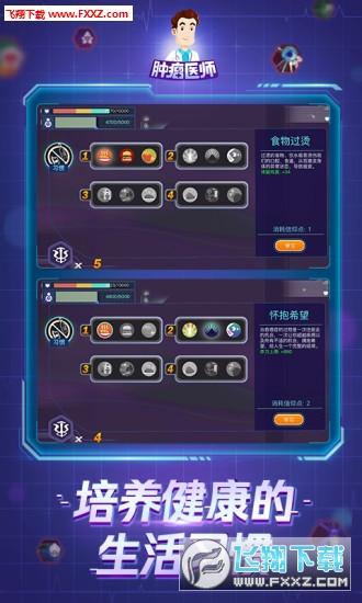 肿瘤医师安卓版1.0.0截图3