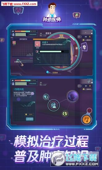 肿瘤医师安卓版1.0.0截图2