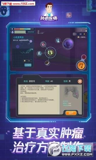 肿瘤医师安卓版1.0.0截图1