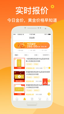 黄金象app安卓版v2.2.3截图1