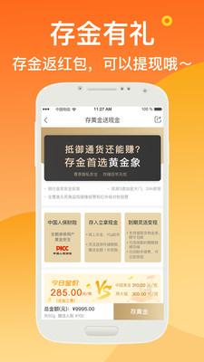 黄金象app安卓版v2.2.3截图2