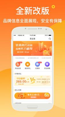 黄金象app安卓版v2.2.3截图3