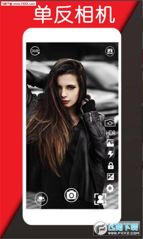 单反相机app安卓版1.0截图1