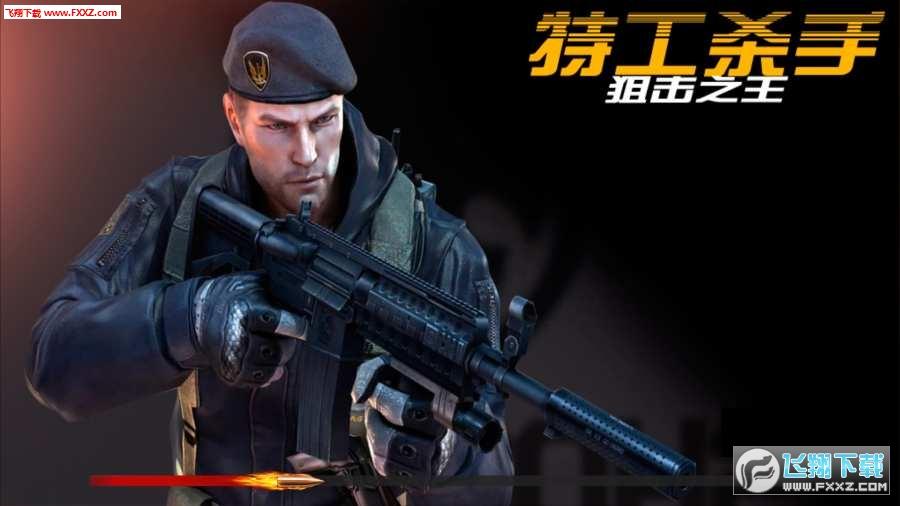 特工杀手狙击之王手游v3.1.1截图0
