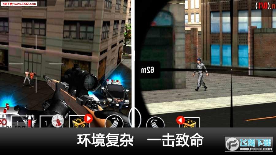 特工杀手狙击之王手游v3.1.1截图2