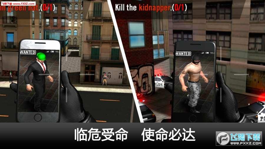 特工杀手狙击之王手游v3.1.1截图3