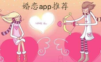 靠谱的婚恋app