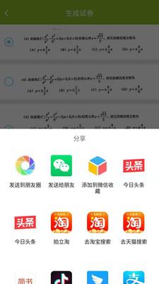 予见错题本app1.3.50截图1