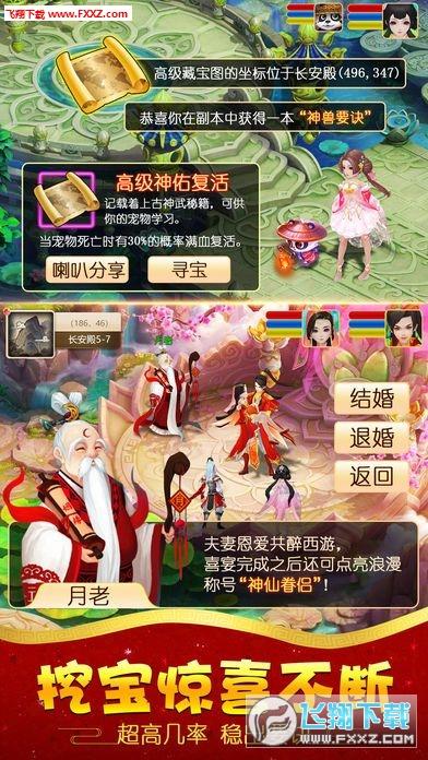 西游梦幻记手游v1.0截图2