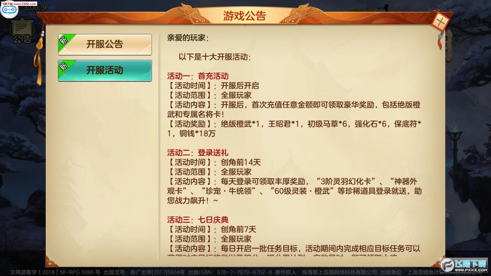 倚剑江湖折扣版1.0截图1