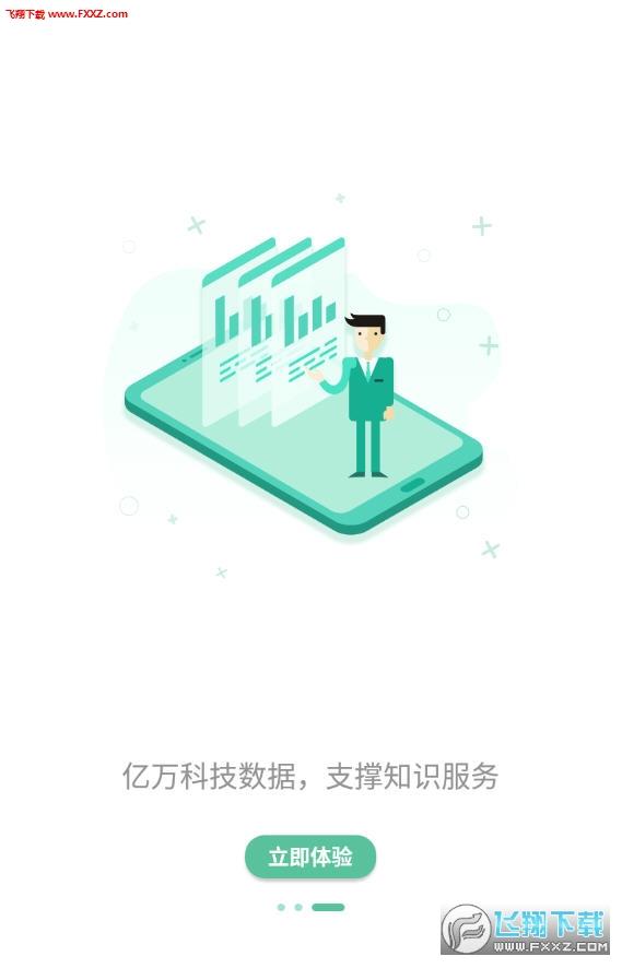 知兔app官方版1.0.0截图2