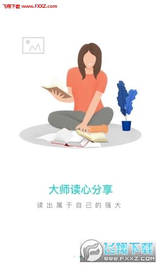福能心理app安卓版v1.0截图1