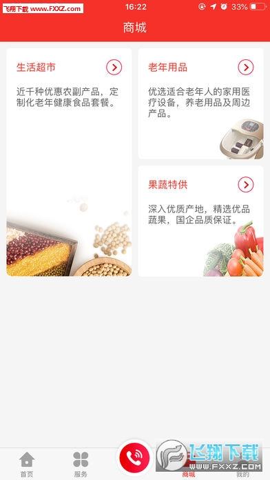 朝阳孝亲app安卓版1.5.2截图0