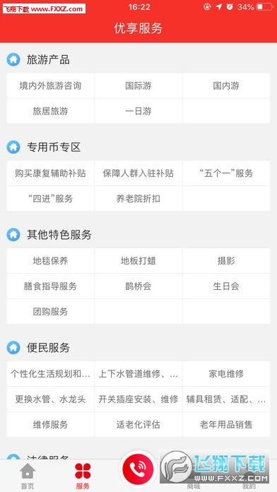 朝阳孝亲app安卓版1.5.2截图2