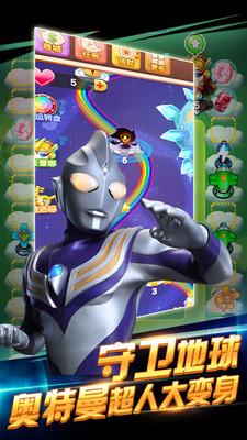 奥特曼银河守卫队手机版v2.2.0截图2