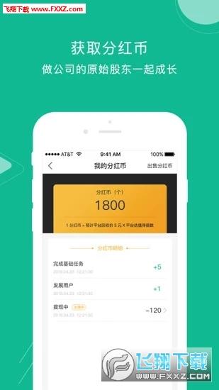 圈经济app安卓版1.0.0截图0