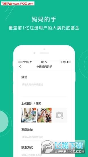 圈经济app安卓版1.0.0截图1