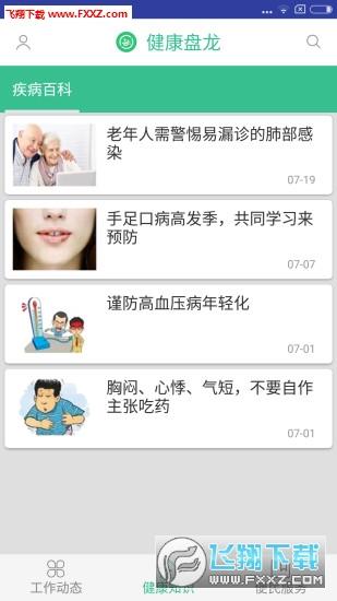 健康盘龙app安卓版v1.0.2截图0
