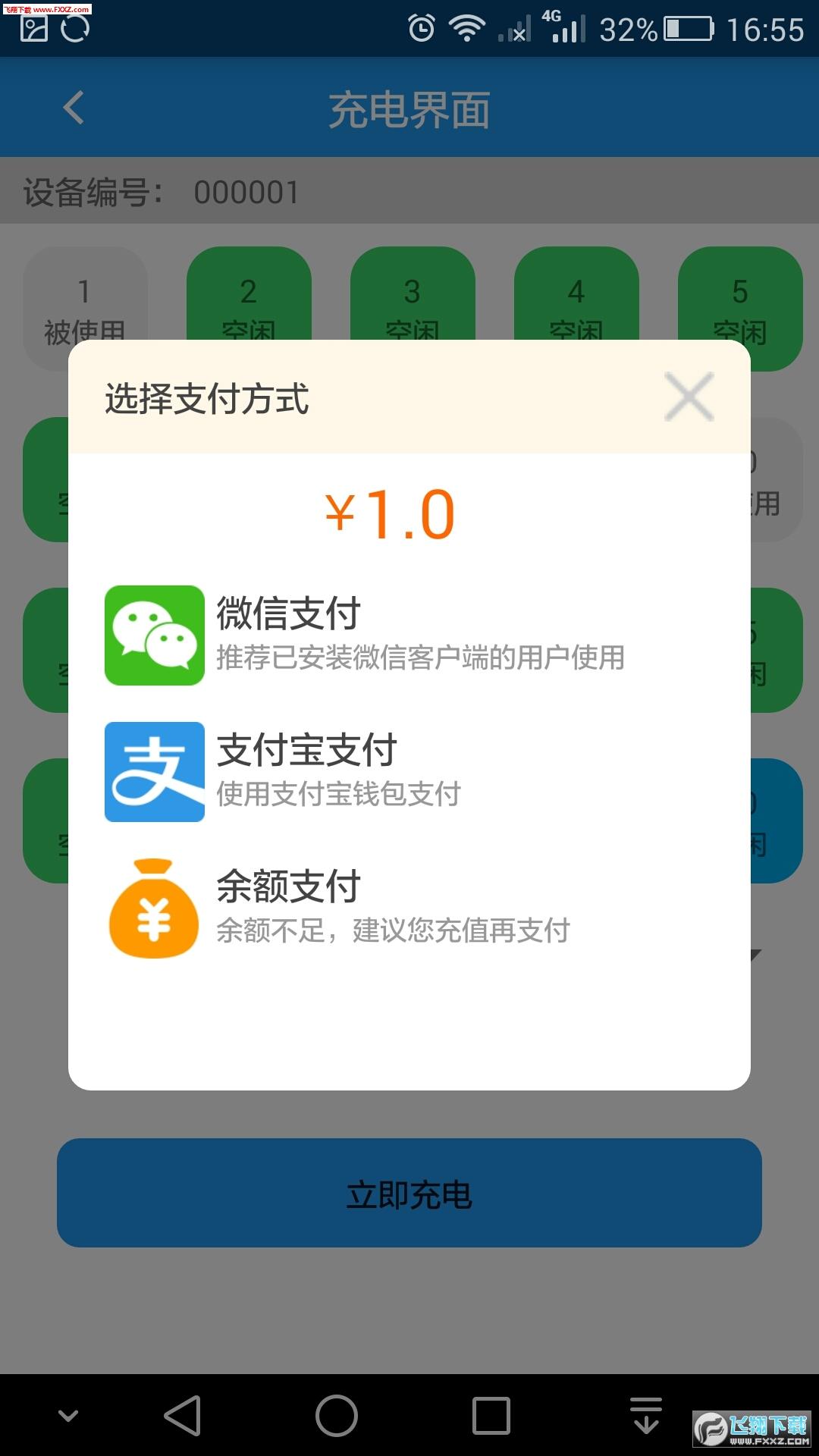 点点畅行安卓版3.0.2截图0