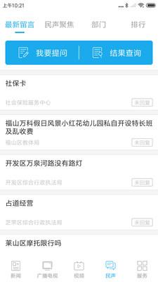 烟台时刻app安卓版1.0.06截图3