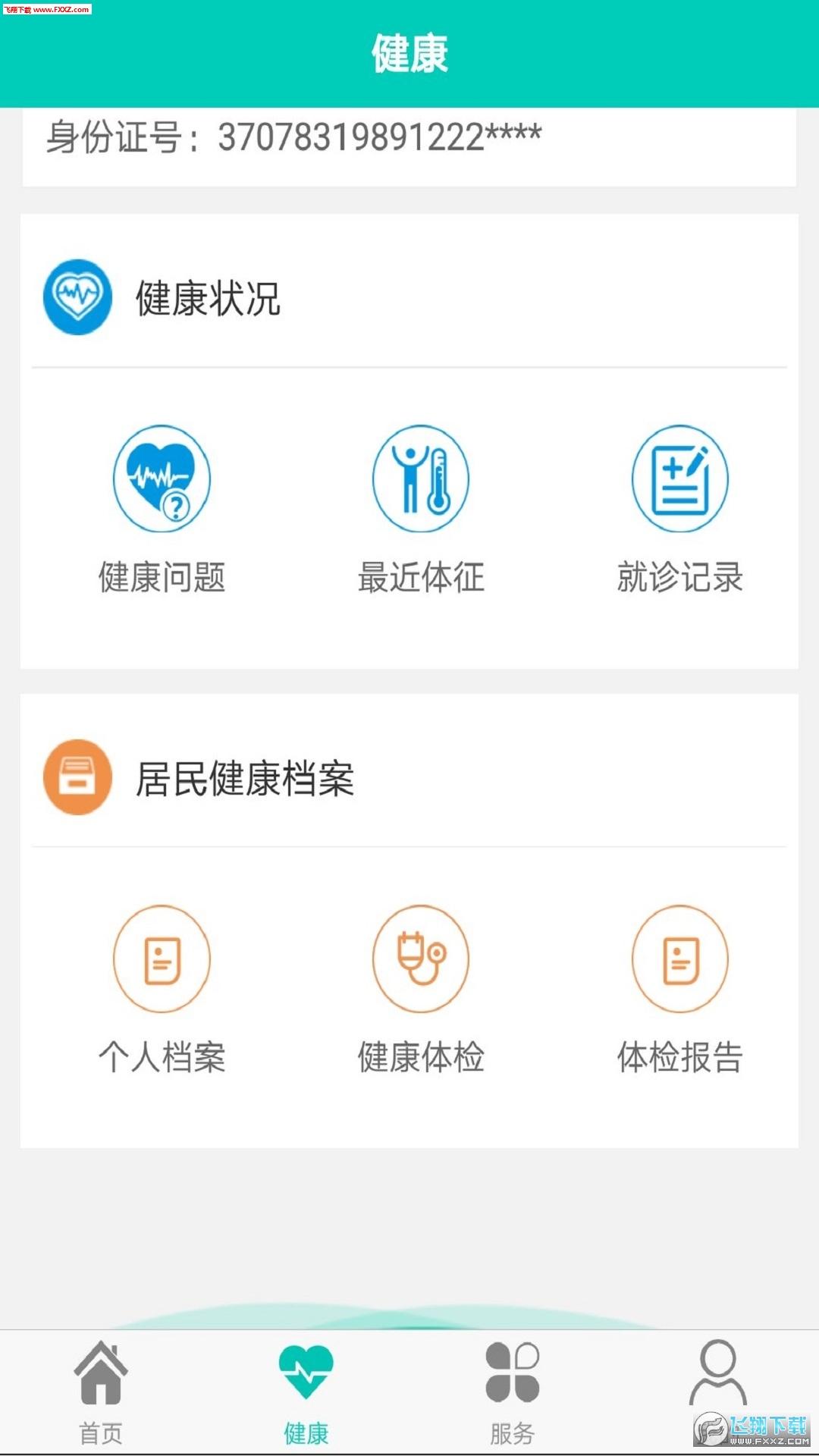 健康寿光app安卓版v1.5截图0