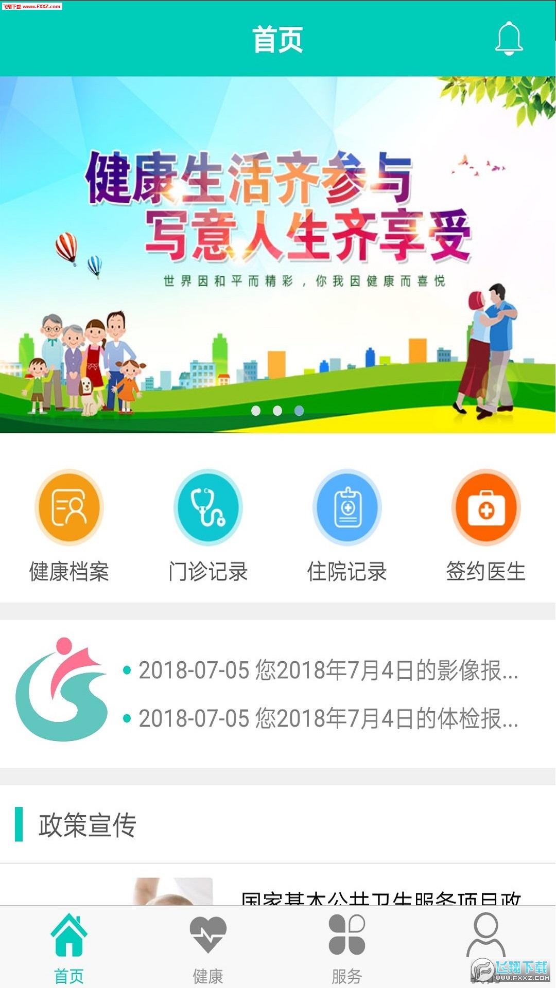 健康寿光app安卓版v1.5截图1