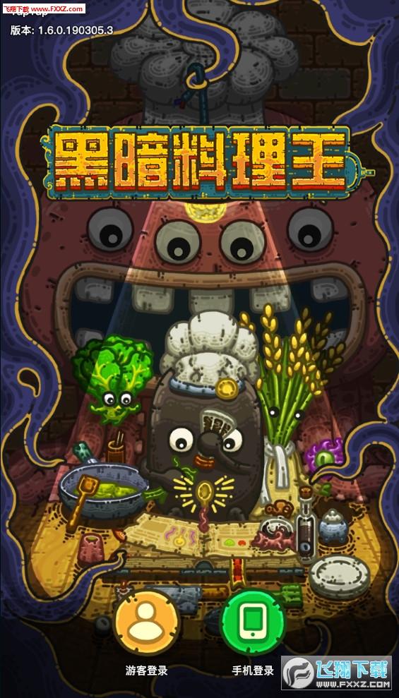 黑暗料理王周年庆活动版1.6截图0