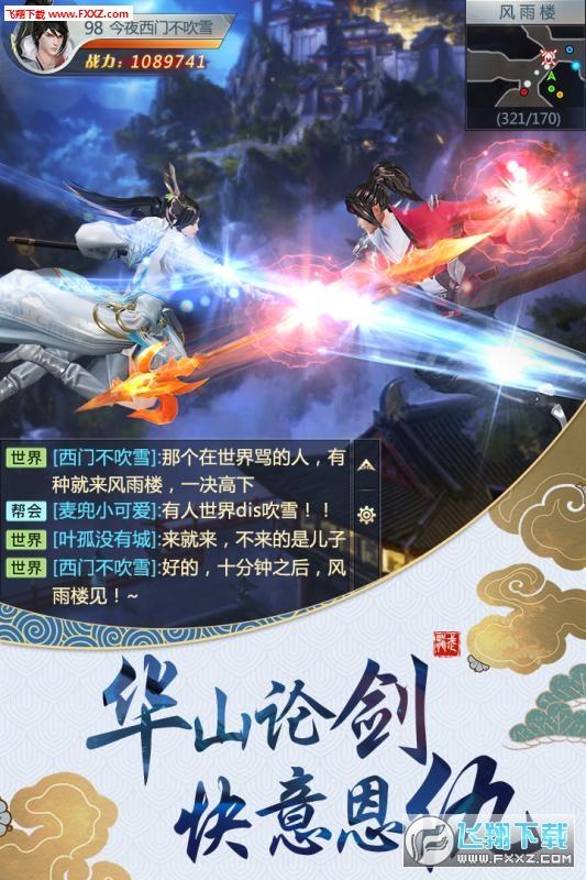 龙武(青春竞技武侠)1.6.1232截图1