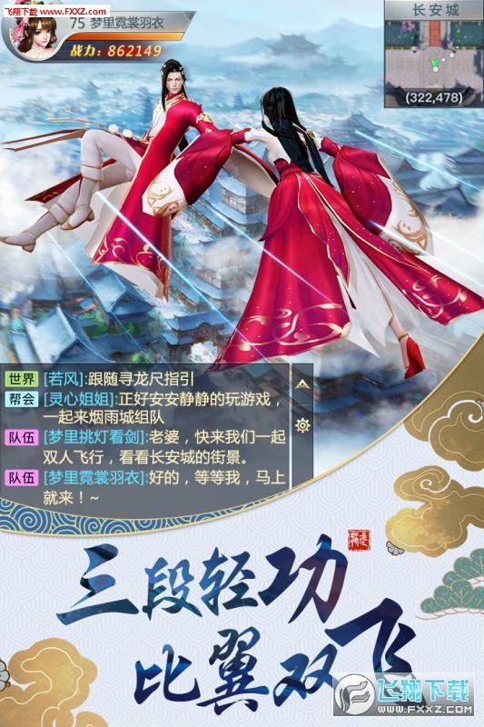 龙武(青春竞技武侠)1.6.1232截图2