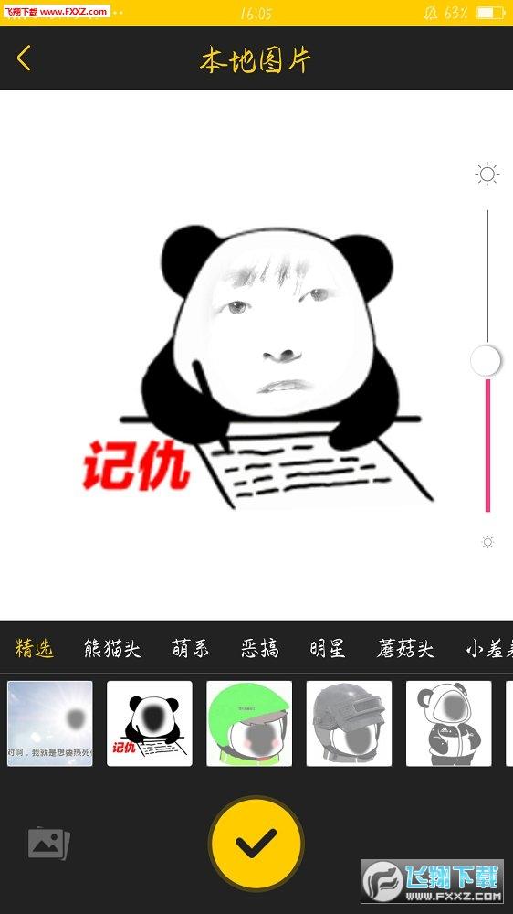 幻脸相机app安卓版1.0截图1