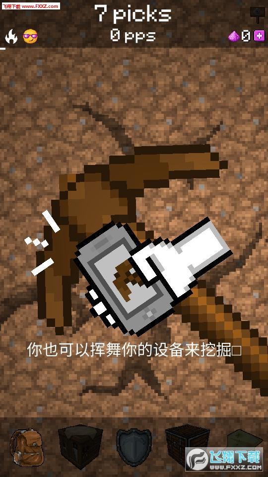 无限矿工安卓版4.18.0截图0