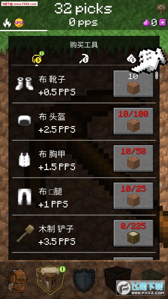 无限矿工安卓版4.18.0截图2