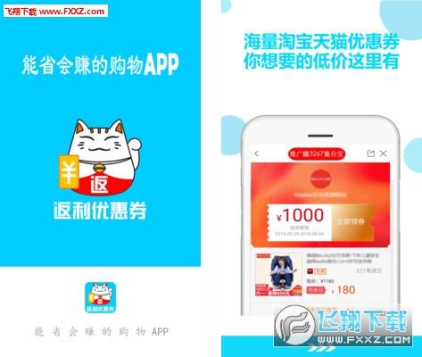 返利优惠券联盟appV3.7.0截图0