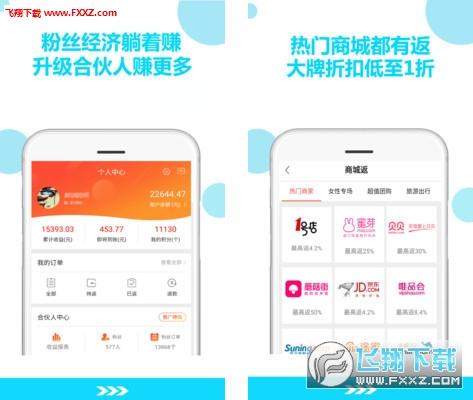 返利优惠券联盟appV3.7.0截图1
