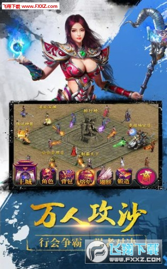 屠龙天骄安卓版V1.0截图0