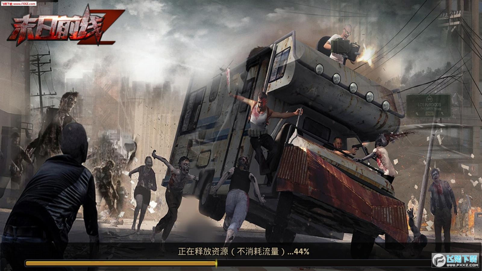 末日前线生存战场官方游戏v1.2截图0