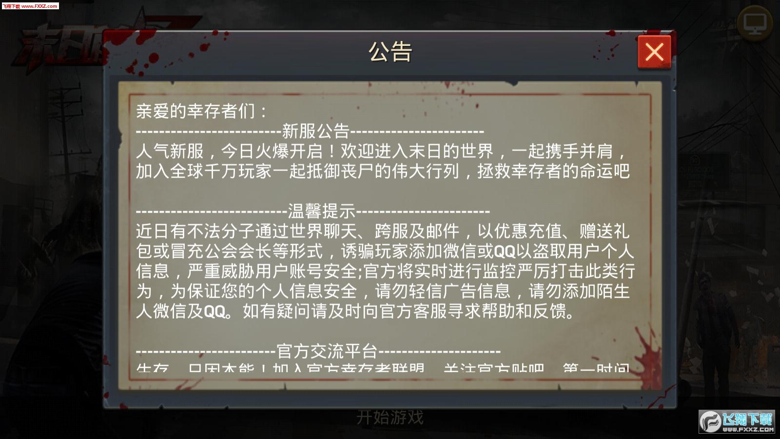 末日前线生存战场官方游戏v1.2截图1