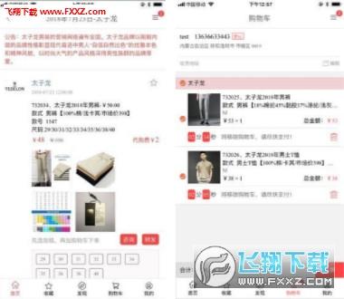 特卖多app手机版1.6.9截图1