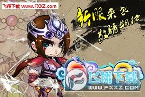 Q灵三国手游apk1.4.2截图2