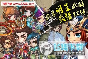 Q灵三国手游apk1.4.2截图3